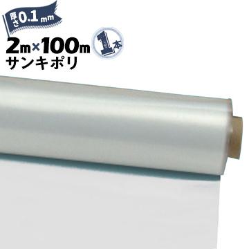 サンキポリフィルム ポリシート 実厚 0.1mm2000mm×100m二つ折り1本三鬼化成 サンキポリ 土間シート ポリエチレンシート