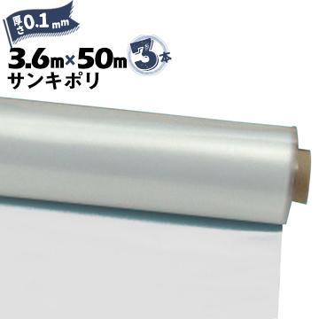 サンキポリフィルム ポリシート 実厚 0.1mm3600mm×50m二つ折り3本三鬼化成 サンキポリ 土間シート ポリエチレンシート