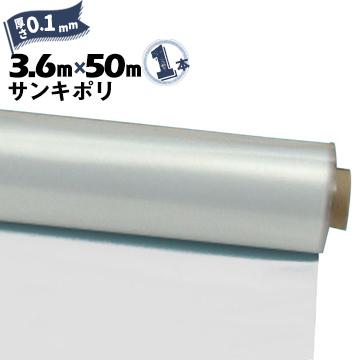 サンキポリフィルム ポリシート 実厚 0.1mm3600mm×50m二つ折り1本三鬼化成 サンキポリ 土間シート 農ポリ ポリエチレンシート