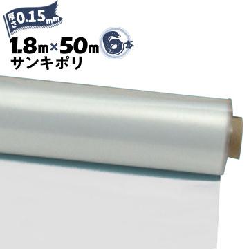 サンキポリフィルム ポリシート 実厚 0.15mm1800mm×50m6本三鬼化成 サンキポリ 土間シート ポリエチレンシート