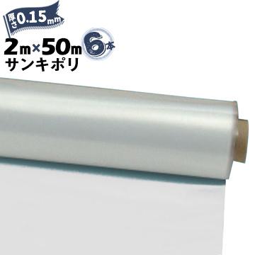 サンキポリフィルム ポリシート 実厚 0.15mm2000mm×50m二つ折り6本三鬼化成 サンキポリ 土間シート 農ポリ