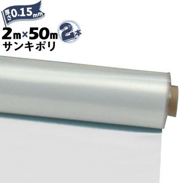 サンキポリフィルム ポリシート 実厚 0.15mm2000mm×50m二つ折り2本三鬼化成 サンキポリ 土間シート 農ポリ