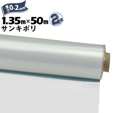 サンキポリフィルム ポリシート 実厚 0.2mm1350mm×50m2本三鬼化成 サンキポリ 土間シート 農ポリ