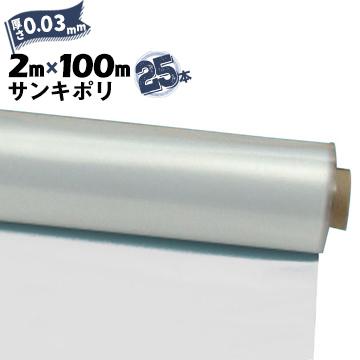 サンキポリフィルム ポリシート 実厚 0.03mm2000mm×100m二つ折り25本三鬼化成 サンキポリ 土間シート ポリエチレンシート