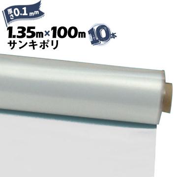 サンキポリフィルム ポリシート 実厚 0.1mm1350mm×100m10本三鬼化成 サンキポリ 土間シート ポリエチレンシート