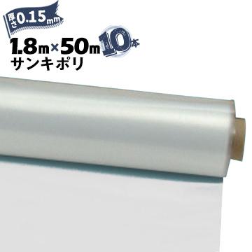 サンキポリフィルム ポリシート 実厚 0.15mm1800mm×50m10本三鬼化成 サンキポリ 土間シート ポリエチレンシート
