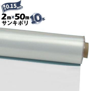 サンキポリフィルム ポリシート 実厚 0.15mm2000mm×50m二つ折り10本三鬼化成 サンキポリ 土間シート ポリエチレンシート