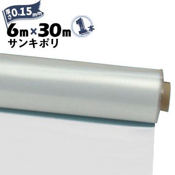 サンキポリフィルム ポリシート 実厚 0.15mm6000mm×30m四つ折り1本三鬼化成 サンキポリ 土間シート 農ポリ