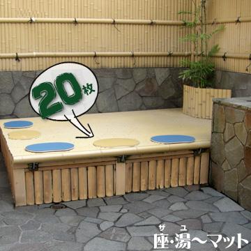 みずわ工業 座・湯~マット 20枚サウナ マット 尻敷き お風呂 座湯 シート