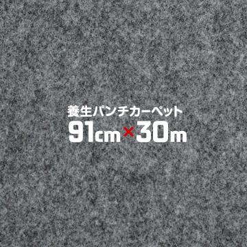 養生パンチカーペット91cm巾×30m床養生 引越し養生