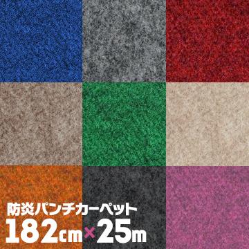 防炎パンチカーペット182cm巾×25m