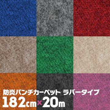 防炎パンチカーペット ラバータイプ182cm巾×20m