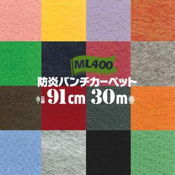 防炎 ML-400 パンチカーペット ML-400 91cm幅×30m巻 91cm幅×30m巻 防炎 原反, カツタチョウ:06a9fe7a --- grupocmq.com