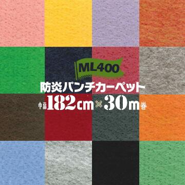 防炎 パンチカーペット ML-400182cm幅×30m巻 原反