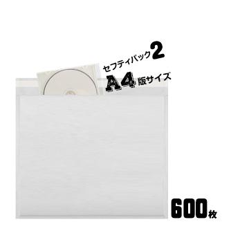 あんしんクッション封筒 セフティパック セフティ-2325×272×322mm 1箱200枚入 3箱緩衝 プチプチ 両面テープ付 簡単梱包