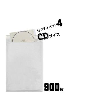 川上産業 あんしん封筒シリーズ セフティパックセフティ-4【CDサイズ】内寸:190×272mm900枚