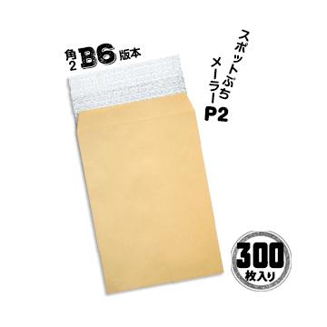 川上産業 スポットぷちメーラー P-2 【角2封筒サイズ】内寸法:220×315mm300枚茶封筒 内側プチプチクッション材 プチプチ付き 贈り物 割れ物包装