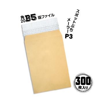 川上産業 スポットぷちメーラー P-3 【角20封筒サイズ】内寸法:209×307mm300枚茶封筒 内側プチプチクッション材 プチプチ付き 贈り物 割れ物包装