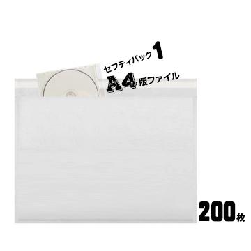 あんしんクッション封筒 セフティ-1385×272×322mm 1箱200枚入緩衝 プチプチ付き 両面テープ付 簡単梱包