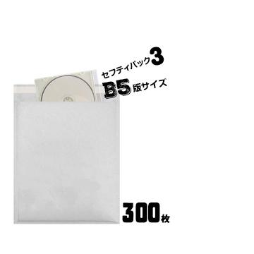 川上産業 あんしん封筒シリーズ セフティパックセフティ-3【B5サイズ】内寸:225×272mm300枚