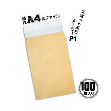 川上産業 スポットぷちメーラー P-1 【特注封筒サイズ】内寸法:240×333mm100枚茶封筒 内側プチプチクッション材 プチプチ付き 贈り物 割れ物包装