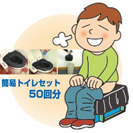 純正日本製品 簡易トイレセット 50回分 防災 災害 緊急 避難 対策 用品 用具 グッズ 非常用 備蓄品 椅子式 洋式