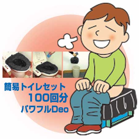 純正日本製品 簡易トイレセット100回セット パワフルDeo 防災 災害 緊急 避難 対策 用品 用具 グッズ 非常用 備蓄品 椅子式 洋式