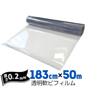 透明エンビ 塩ビ シート 厚み0.2mm×幅1830mm×長さ50m 1本 高耐久!透明度が高く、視認性もばっちり! 床 保護 塩化ビニール マット