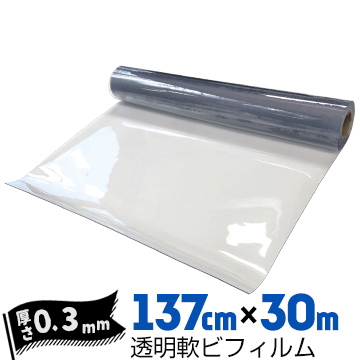 サンキ 透明軟ビフィルム厚み0.3mm1370mm×30mSANKI 三鬼化成