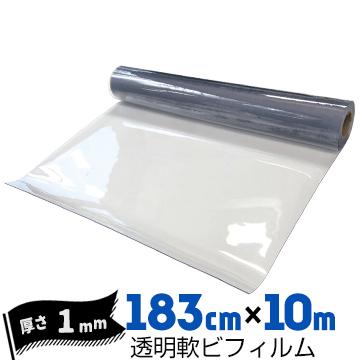 透明エンビ 塩ビ シート 厚み1mm×幅1830mm×長さ10m 1本 高耐久!透明度が高く、視認性もばっちり! 床 保護 塩化ビニール マット