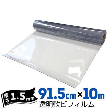 透明エンビ 塩ビ シート 厚み1.5mm×幅915mm×長さ10m 1本 高耐久!透明度が高く、視認性もばっちり! 床 保護 塩化ビニール マット