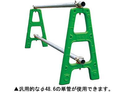 ブロースタンド 10台 形成で破損しにくく、汎用のΦ48.6単管が使用可能です。