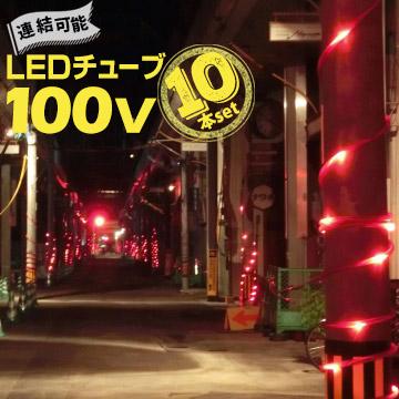 サンコー LEDチューブ100V用 連結可能φ20mm×10mSANKO 三甲