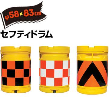 サンコー セフティドラム市松ピンク白 市松オレンジ黒 ゼブラオレンジ黒三甲 バンパードラム