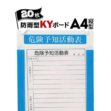 サンコー アルミKYボード【防雨型】A4 縦型20枚KY活動用紙付きアルミ製危険予知活動表ボード
