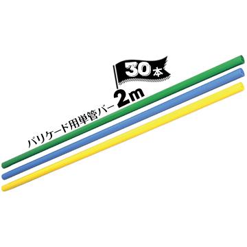 サンコー バリケード用 カラー単管バーφ48.6 / 長さ2m30本ブルー/イエロー/グリーン