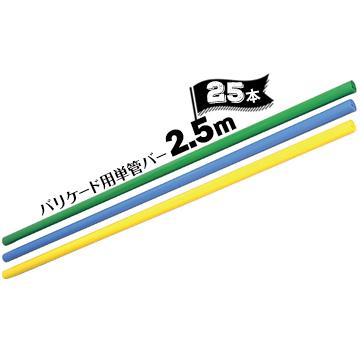 サンコー バリケード用 カラー単管バーφ48.6 / 長さ2.5m25本ブルー/イエロー/グリーン
