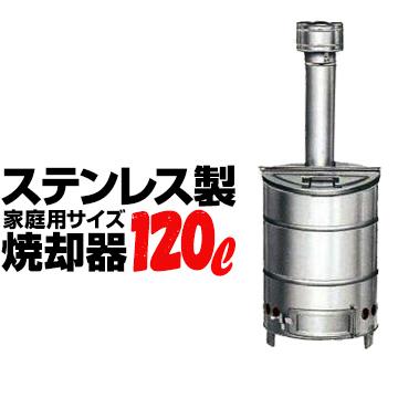 SANWA ステンレス焼却器120Lサンワドラム缶 屋外 軽量家庭用 焼却炉 送料無料 家庭ごみ 落ち葉 木材の焼却に