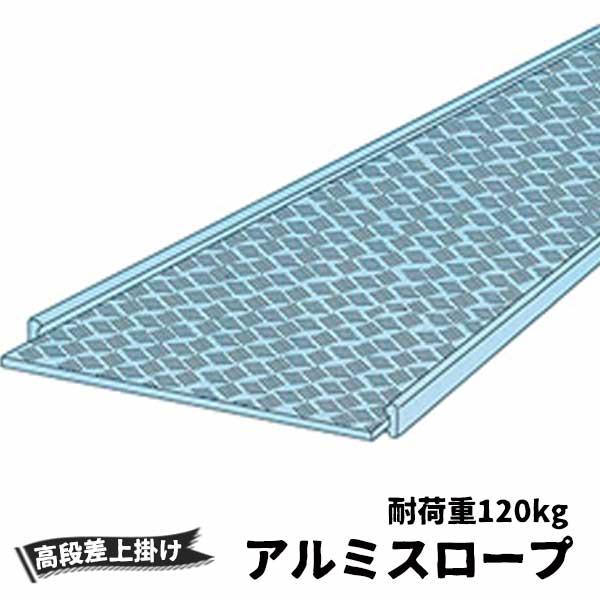 アルミスロープ 巾800mmX長さ500mmX可能段差125mmまで 高段差用上掛け型 耐荷重120kg 玄関 介護