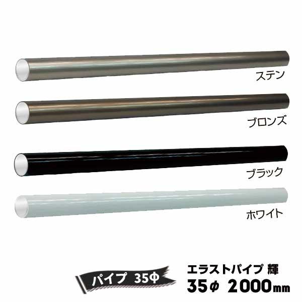 エラストパイプ 輝 35Φx2000mm(1本)エラストマー樹脂 アルミ芯