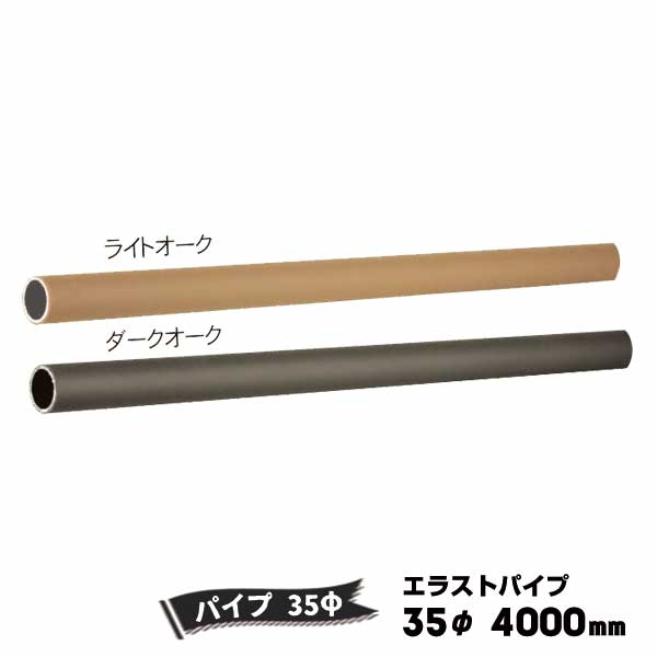 エラストパイプ 35Φx4000mm(1本)エラストマー樹脂 アルミ芯 オーク ライトオーク 手すり