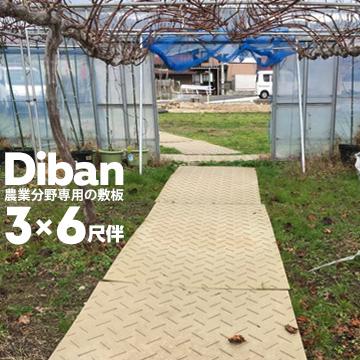 【メーカー再生品】 ウッドプラスチック 農業分野専用 敷板 Diban ディバン薄型 厚み13mm 表面凸部分5mm 910×1820 3×6尺 重量15kg −5% 樹脂製敷板 国産, 佐敷町 55f7815e