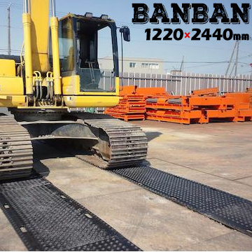 アラオ ARAO養生用敷き板 BANBAN両面リブ1220×2440バンバン 工事用樹脂製敷き板 敷板