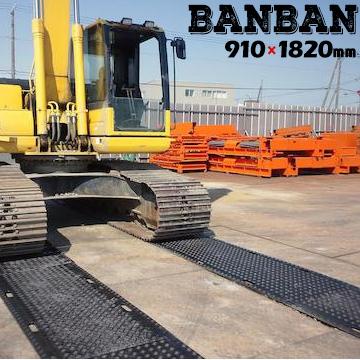 養生用敷き板 BANBAN 910×1820アラオバンバン 工事用樹脂製敷き板 敷板