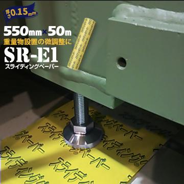 スライディングペーパー 初心者向け SR-E1黄色厚さ 0.15mm550mm×50m機械の位置をスライドさせて微調整するペーパーシート