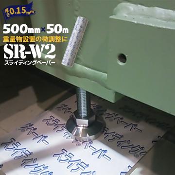 スライディングペーパー SR-W2厚さ:0.15mm 色:白色 500mm×50m巻 1本シート 重量物 スライド マット 移動 スライダー 工場移動 微調整 機械位置 微調整紙