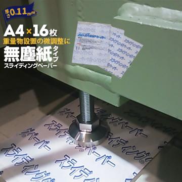 スライディングペーパー クリーンルーム用 A4サイズ×16枚入 1パックシート 重量物 スライド マット 移動 微調整 スライダー