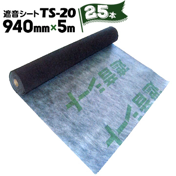 TAIHO 遮音シート 住宅用壁下地材 TS-2025本厚み2.0mm940mm×5m防音建材 防音 壁 防音シート