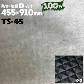 TAIHO 防音・制振Dマット 防音床下材TS-45100枚厚さ 3mm455mm×910mm防音材 遮音材 床 下地材 制振材 ボード 床暖対応