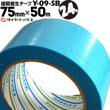 ダイヤテックス パイオラン 建築養生用Y09SB スカイブルー中粘着75mm×50m24巻